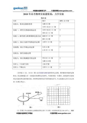 2010年高考物理实验题集锦:力学实验.doc