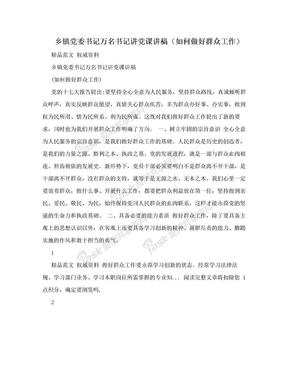 乡镇党委书记万名书记讲党课讲稿(如何做好群众工作).doc