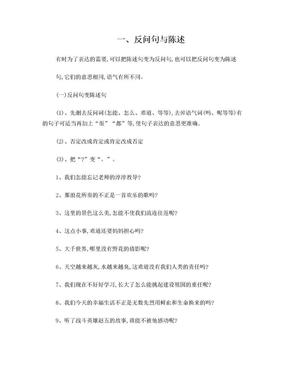 小学句型转换练习题.doc