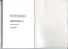 瑜珈呼吸静坐法藤本宪幸着(上).pdf