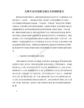 ##乡(镇)农村道路交通安全的调研报告.doc
