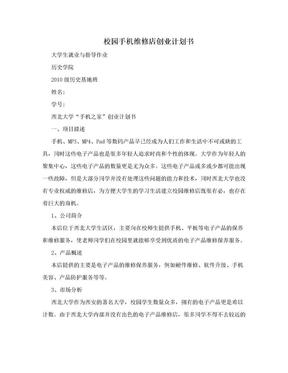 校园手机维修店创业计划书.doc