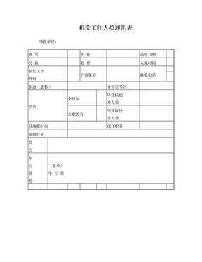 机关事业单位工作人员履历表.doc