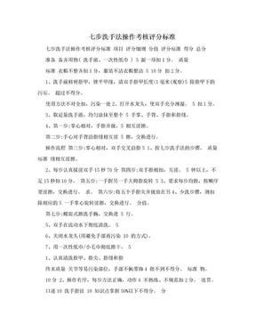 七步洗手法操作考核评分标准.doc