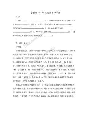 东营市一中学生选课指导手册.doc