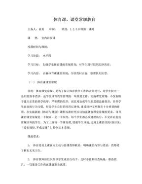 体育课课堂常规教学教案.doc