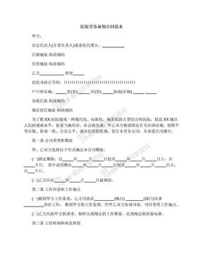 医院劳务雇佣合同范本.docx