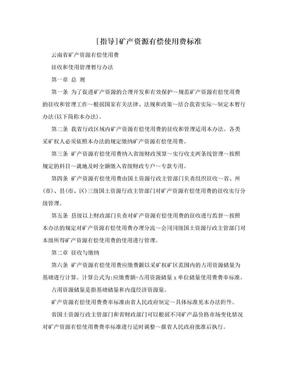[指导]矿产资源有偿使用费标准.doc