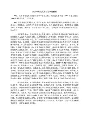 疾控中心党支部书记事迹材料.docx
