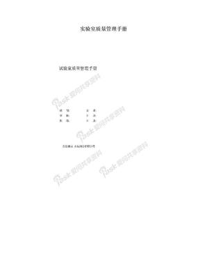 实验室质量管理手册.doc