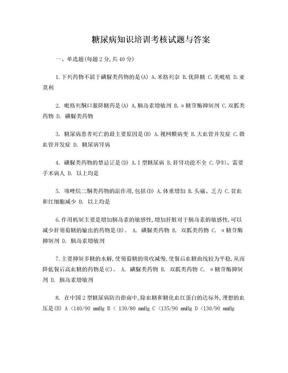 糖尿病知识培训考核试题与答案.doc