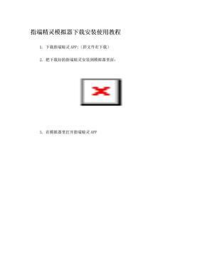 部落冲突飞天助手免费辅助-模拟器使用方法.doc