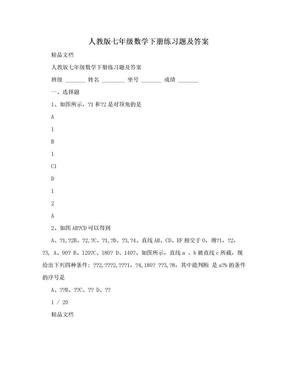人教版七年级数学下册练习题及答案.doc