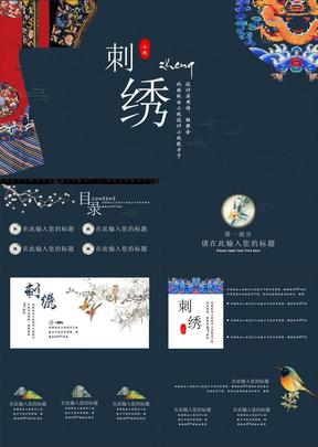 延禧攻略刺绣计划总结通用演示.pptx