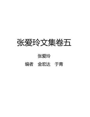 张爱玲文集 (4).pdf