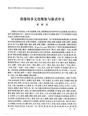 謝耀基_香港的多文化現象与港式中文.pdf