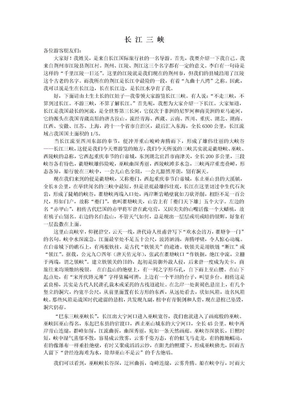 长江三峡导游词完整版.doc