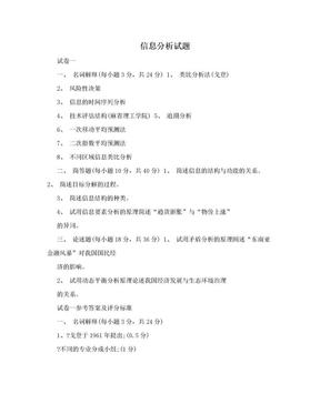 信息分析试题.doc