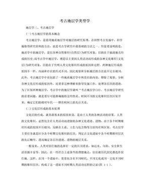 考古地层学类型学.doc