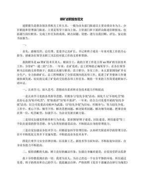 煤矿述职报告范文.docx