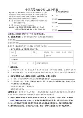 高等教育学历认证申请表下
