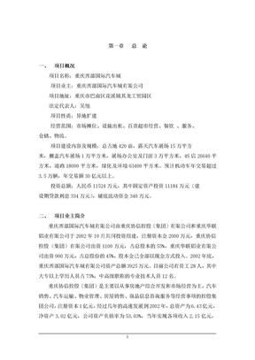 重庆西部国际汽车城项目可行性研究报告.doc