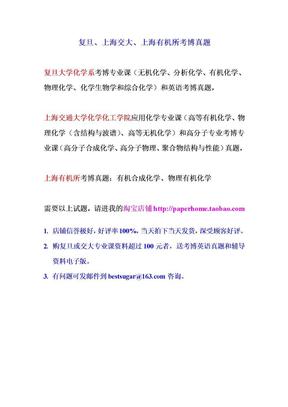 上海交通大学考博真题高等有机化学----化学化工学院.doc