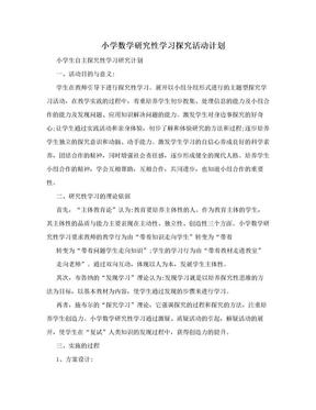 小学数学研究性学习探究活动计划.doc