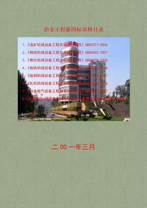 冶金工程八个系统新国标表格目录.doc