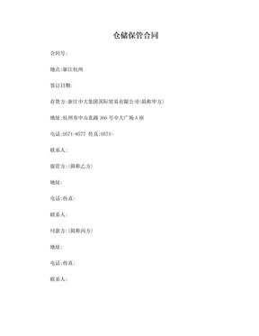 仓储保管合同 (三方).doc