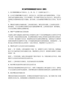 奇门遁甲预测婚姻的四个基本点(整理).docx