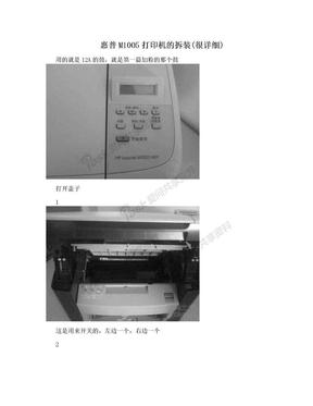 惠普M1005打印机的拆装(很详细).doc