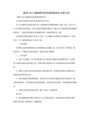 随州2015超级群星慈善感恩演唱会安保方案.doc