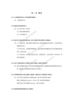 计算机网络(谢希仁第五版)课后答案.doc