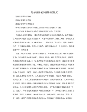 道德讲堂领导讲话稿(范文).doc