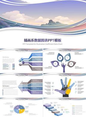 插画系数据图表PPT模板.pptx