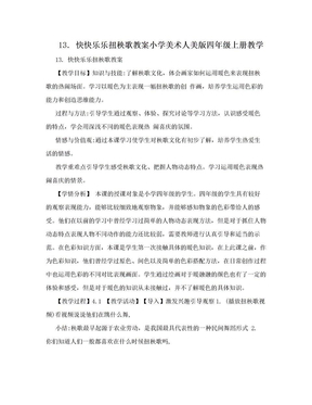 13. 快快乐乐扭秧歌教案小学美术人美版四年级上册教学.doc
