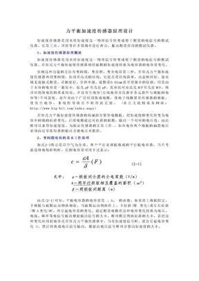 力平衡加速度传感器原理设计.doc