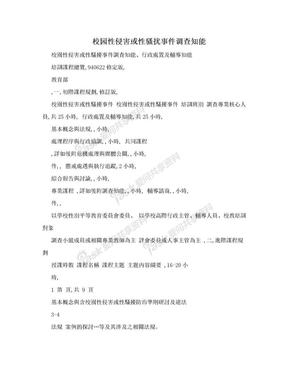 校园性侵害或性骚扰事件调查知能.doc