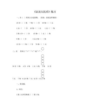 一年级下册数学元角分练习题.doc