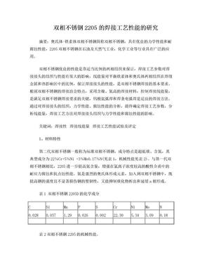 S32205焊接工艺评定方案.doc
