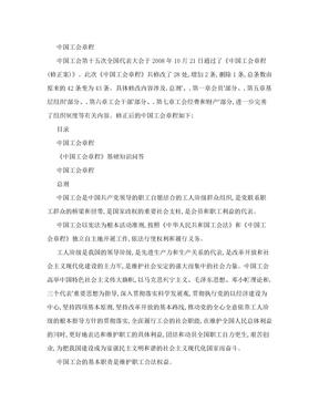 (最新)中国工会章程.doc