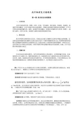 175:高中物理复习错题集.doc