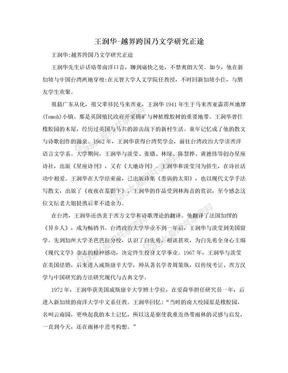 王润华-越界跨国乃文学研究正途.doc