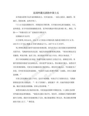 法国外籍兵团的中国士兵.doc