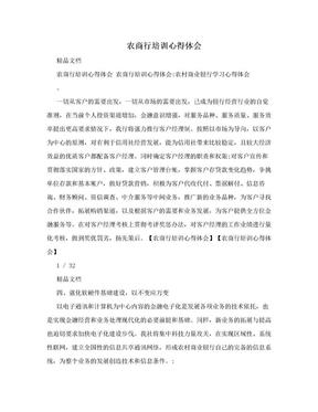 农商行培训心得体会.doc