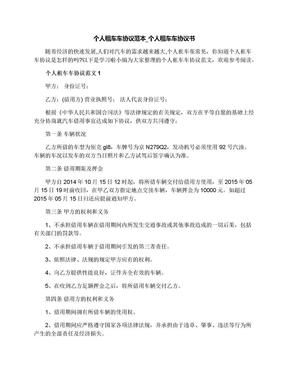 个人租车车协议范本_个人租车车协议书.docx