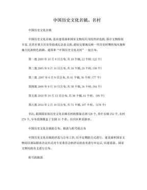 历史文化名镇名村名单(第一至六批).doc