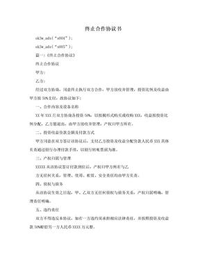 终止合作协议书.doc