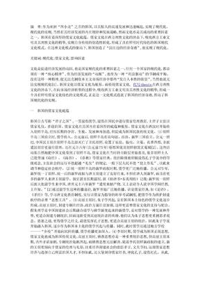 《韩国的儒家文化底蕴及对其现代化进程的影响》-韩国文化论文范文.doc